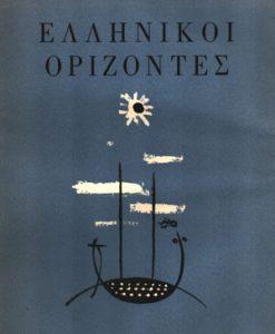 ELLINIKOI-ORIZONTES