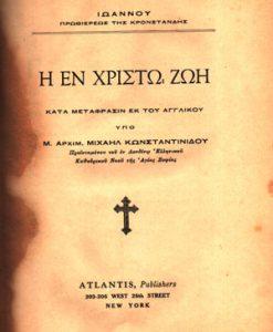 EN-XRISTO-ZOI