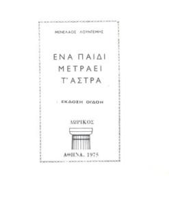 ENA-PAIDI-METRAEI-TA-ASTRA.jpg