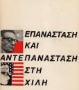 EPANASTASI-KAI-ANTEPANASTASI-STI-XILI