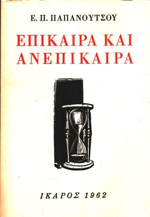 EPIKAIRA-KAI-ANEPIKAIRA
