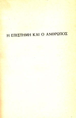 EPISTIMI-KAI-ANTHROPOS-RASELL-MPERNARNT
