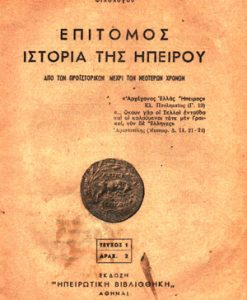 EPITOMOS-ISTORIA-TIS-IPEIROU