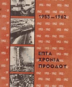 EPTA-XRONIA-PROODOU-1955-1962