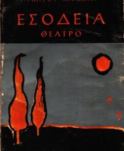 ESODEIA-MANIOTIS-GIORGOS