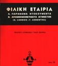 FILIKI-ETAIRIA