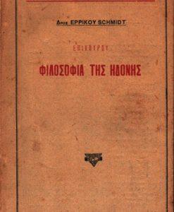 FILOSOFIA-TIS-IDONIS
