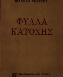 FYLLA_KATOXIS_TSATSOU_IOANNA