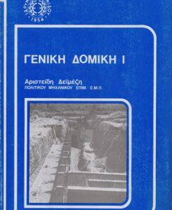 GENIKE-DOMIKE-I.jpg