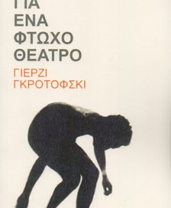 GIA-ENA-FTOXO-THEATRO