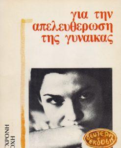 GIA-TIN-APELEU8ERWSI-TIS-GUNAIKAS