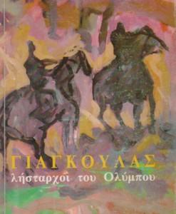 GIAGKOULAS-LISTARXOI-TOU-OLYMPOU-TERZOPOULOS-XATZIS
