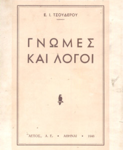 GNOMES-KAI-LOGOI.jpg