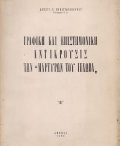 GRAFIKI-KAI-EPISTIMONIKI-ANTIKROUSIS-TON-MARTYRON-TOU-IEXOBA