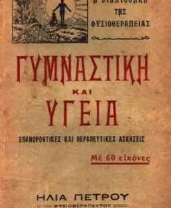 GYMNASTIKI-KAI-YGEIA