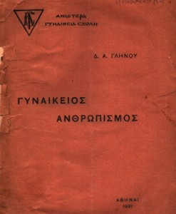 GYNAIKEIOS-ANTHROPISMOS