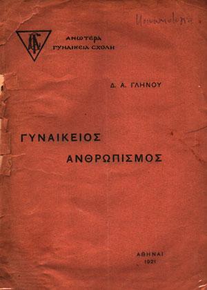 GYNAIKEIOS-ANTHROPISMOS