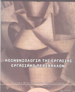 Georgiou-koinwniologia-tis-ergasias.png