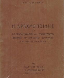 I-DRAXMOPOIISIS-KASIMATIS-GRIGORIS