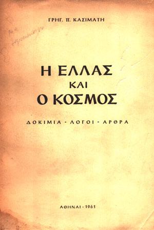 I-ELLAS-KAI-KOSMOS