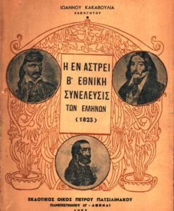 I-EN-ASTREI-B-ETHNIKI-SYNELEYSIS