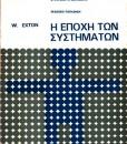 I-EPOXI-TON-SYSTIMATON