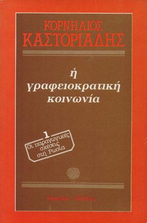 I-GRAFEIOKRATIKI-KOINONIA-1