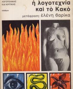 I-LOGOTEXNEIA-KAI-TO-KAKO