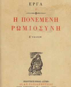 I-PONEMENIO-ROMIOSINI