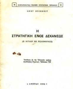I-STRATIGIKI-ENOS-DEKANEOS