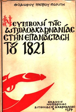I-SUMBOLI-TIS-AITOLOAKARKANIAS-STIN-EPANASTASI-TOU-1821