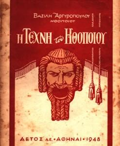I-TEXNI-TOU0ITHOPOIOU-ARGYROPOULOS-BASILIS