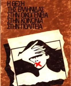 I-THESI-TIS-ELLINIDAS-STIN-OIKOGENEIA-KOINONIA-POLITEIA