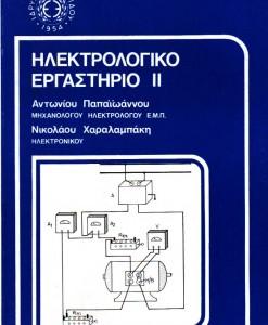ILEKTROLOGIKO ERGASTIRIO