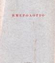 IMEROLOGIO-MANIATI.jpg