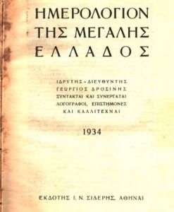 IMEROLOGION-TIS-MEGALIS-ELLADOS