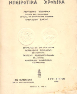 IPIROTIKA-XRONIKA-1.jpg