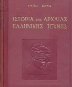 ISTORIA-TIS-ARXAIAS-ELLINIKIS-TEXNIS.jpg