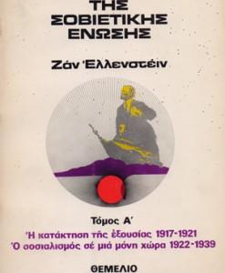 ISTORIA-TIS-SOBIETIKIS-ENOSIS-ZAN-ELLENSTEIN