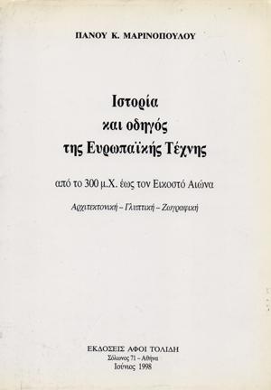ISTORIA-TIS-TEXNIS.jpg