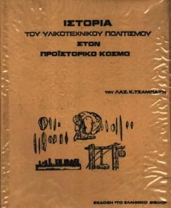 ISTORIA-TOU-ULIKOTEXNIKOU-POLITISMOU