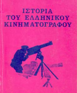 ISTORIA-TOY-ELLINIKOU-KINIMATOGRAFOU.jpg