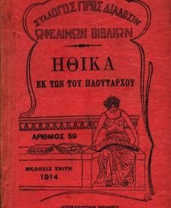 ITHIKA-PLOYTARXOU