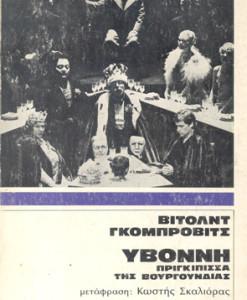 IVONI-GOBROVITS.jpg