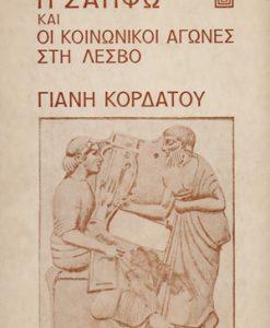 I_sapfo_kai_oi_koinonikoi_agones_sti_Lesbo_Kordatos_Giannis