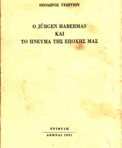 JURGEN-HABERMS-K-TO-PNEUMA-TIS-EPOXIS-MAS