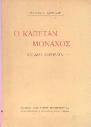 KAPETAN-MONAXOS.jpg