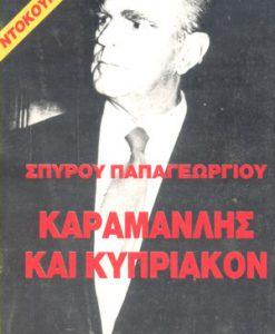 KARAMANLIS-KAI-KIPRIAKON.jpg
