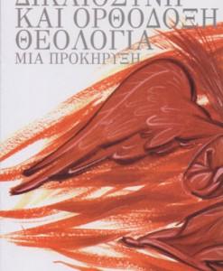 KOINONIKI-DIKAIOSINI-KAI-ORTHODOXI-THEOLOGIA