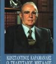 KONSTANTINOS-KARAMANLIS